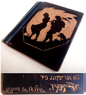 1933 Jewish CARVED WOOD Art SILHOUETTE Judaica GRODNO Pioneers YIDDISH Polish VR