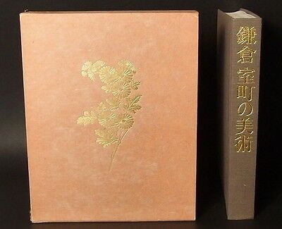 JAPANESE AIT Kamakura and Muromachi Period Dainippon Ink and Chemicals Rare Book