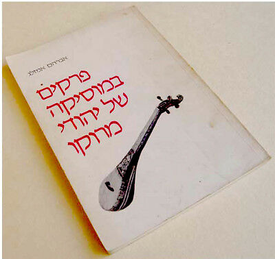 SIGNED JEWISH Book MOROCCAN JEWRY MUSIC NOTES Morocco MAGHREB JEWS BIBLIOGRAPHY