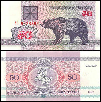 NEW Rare National Bank Belarus 50 Rubles BANKNOTE Uncirculated Roubles 1992 UNC