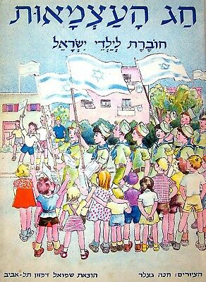 1958 ISRAEL 10 Year INDEPENDENCE DAY Lithograph CHILDREN BOOK Judaica JEWISH