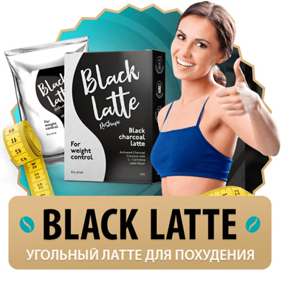 Black Latte Dry Drink Black Charcoal Latte Hendel's Garden Russia Original 100g