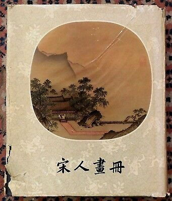 SUNG DYNASTY ALBUM PAINTINGS by Cheng Chen-to - 1957 [Limited Ed] Jen Hua Tse