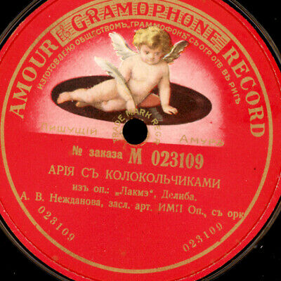 "Антонина В. Нежданова -RUSSIAN-""Lakme"" Amour Record single-sided G3890"
