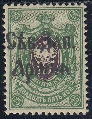 1919 North West Army CV$50 Russia CIVIL WAR RARE MNH**