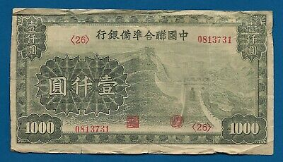 China Puppet 1,000 (1000) Yuan WW2 Japan Occ 1945 J-91 Great Wall of China