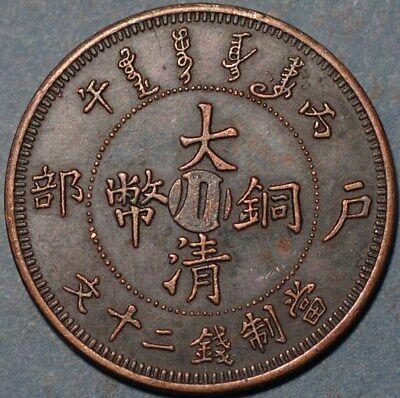 CHINA COINS SZCHEUEN province CD (1906 ) 20 cash copper Y#11t Tai ching  Tung_pi