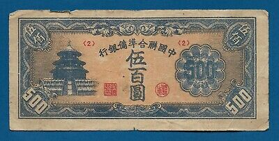 China Puppet Bank Federal Reserve 500 Yuan ND-1945 J-90 Temple of Heaven