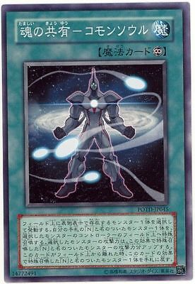 - Yugioh LODT-JP045 Common Hero Mask Japanese *