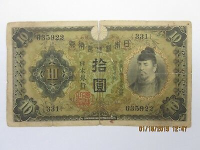 1930 10 Yen Japan Japanese Currency Banknote Note Money Bank