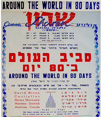 "1959 Israel FILM POSTER Movie ""AROUND THE WORLD IN 80 DAYS"" Hebrew MANY STARS"