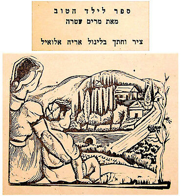 1942 Palestine CHILDREN BOOK Israel ART LINOCUTS Jewish HEBREW Judaica ALWEILL