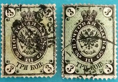 Russia(Empire)1866 Two variety VFU stamps 3 kop.WMK x(=) P14,5 :15 MNG R#0033218