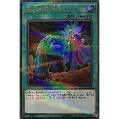 Yu-Gi-Oh!!  Called by the Grave - Parallel 20TH-JPC94 Ultra Japan