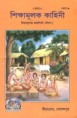 SHRI RAMCHARITRAMANAS - Ramayana - Bengali Book Gita Press