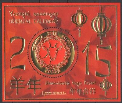 2015 Belarus Chinese Lunar New Year. The Year of Goat MNH