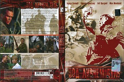 Under A Deluge Of Bullets / Pod Livnem Pul' Russian Wwii Movie English Subs Dvd