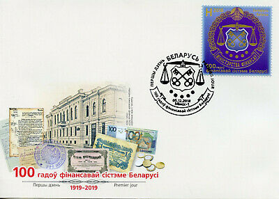 Belarus 2018 FDC Financial System 100 Years 1v Set Cover Finance Banking Stamps