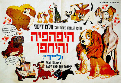 """LADY AND THE TRAMP"" Hebrew FILM POSTER Movie ANIMATION COMEDY Israel DISNEY"