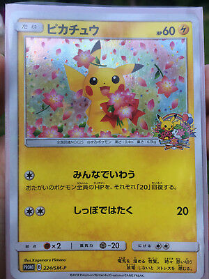 Carte Pokemon NEUF Center PROMO Pikachu 224 Sm 20th anniversary Japan 2018 Rare