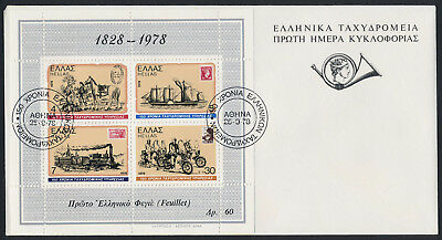 Greece 1252a on FDC - Stamp on Stamp, Ship, Train, Horse