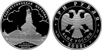 3 Rubles Russia 1 oz Silver 2009 Vyazma Monastery Odygitriya Church Proof