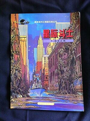 Chine China Valerian Tome 1 Edition En Chinois Christin Mezieres 2003