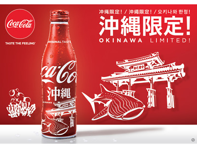 OKINAWA Aluminium Bottle 250ml 1 bottle 2019 Coca Cola Japan Full bottle