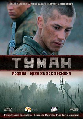 The Fog / Tuman Russian Wwii Movie English Subtitles Dvd