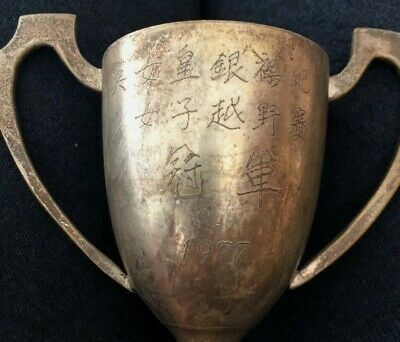 Vintage Chinese silver plate trophy, trophies, loving cup, trophy