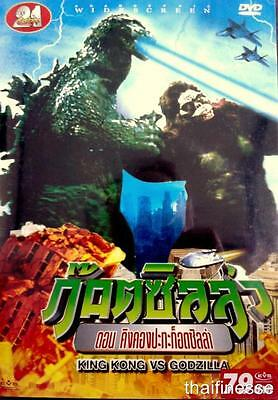 King Kong vs. Godzilla (1962) DVD R0 - NO ENGLISH!! - Japanese Monster Sci-fi