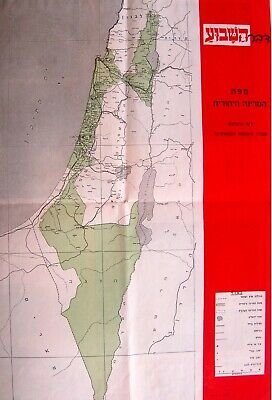 11.29.1947 Large COLOR PARTITION MAP Official JEWISH ISRAEL STATE Resolution UN