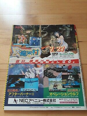Pc Engine Fan Monthly Magazine August 1990 Issue