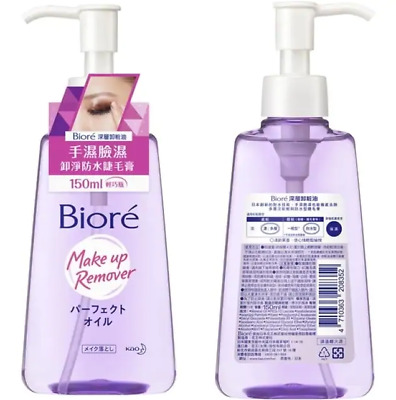 Biore Kao Japan Perfect Makeup Remover Cleansing Oil 150ml/ 5 fl.oz FREE SHIP