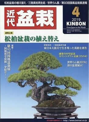 Japanese Bonsai Magazine / KINBON 2019.04.05.06 / Kindai Bonsai