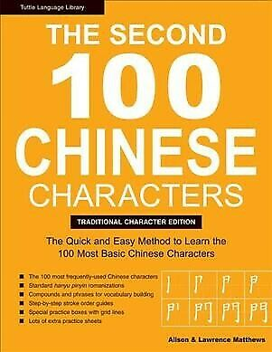 CHINESE CHARACTERS STROKE pinyin dictionary with 2500 common