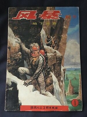 Storm Le Monde Des Profondeurs Edition Chinois Don Lawrence Chinese Comic Book