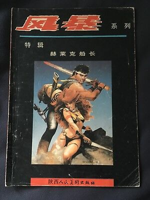 Stormedition Chinois Don Lawrence Chinese Comic Book