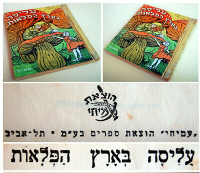 Vintage RARE Israel ALICE in WONDERLAND Illustrated EARLY HEBREW Edition JEWISH
