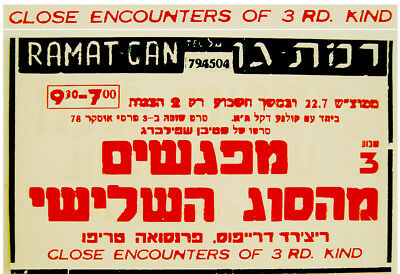 1978 Israel MOVIE POSTER Film CLOSE ENCOUNTERS OF THE 3RD KIND Hebrew SPIELBERG