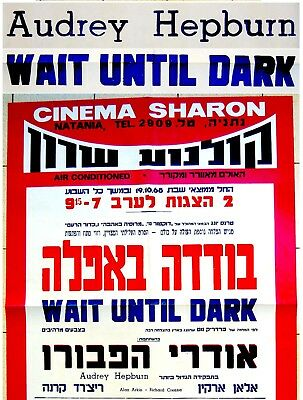 "1968 Israel MOVIE POSTER Film ""WAIT UNTIL DARK"" Hebrew AUDREY HEPBURN Alan ARKIN"
