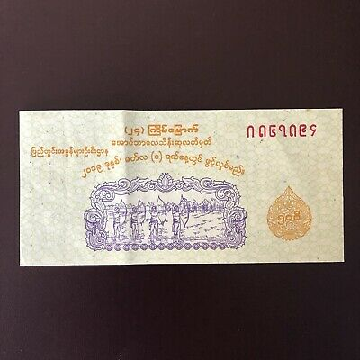Myanmar (2019 March) 24th draw of State Lottery - Ticket value 500 kyats