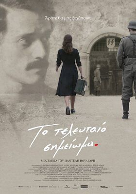 The Last Note (2017) Greece Wwii Movie Dvd English Subs Greek-Russian Audio