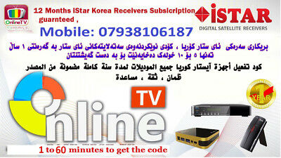 Istar Korea Online tv activation code for 1 year  اشتراك لجميع أ for