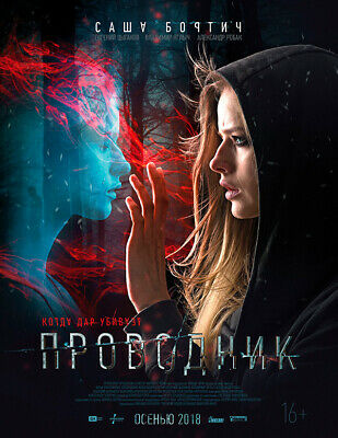 The Soul Conductor / Provodnik 2018 Dvd Russian Horror Fantasy English Subs