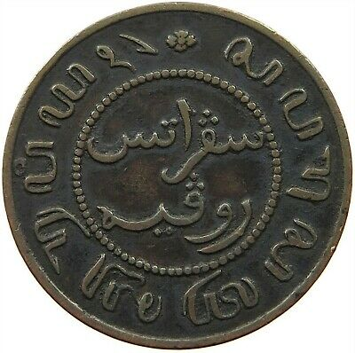 NETHERLANDS 1 EAST INDIES 1 CENT 1857   #rw 175