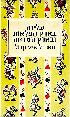 """1960 EARLY EDITION Hebew """"ALICE IN WONDERLAND"""" & """"THRO THE LOOKING GLASS"""" Israel"""