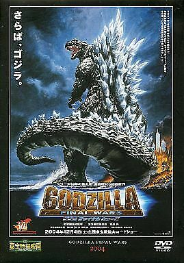 Toho Special Effects Movie Dvd Collection Godzilla Final Wars