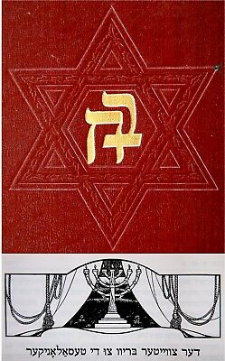 Bezalel LILIEN Luther YIDDISH BIBLE Jewish BOOK Art Nouveau JUGENDSTIL Judaica