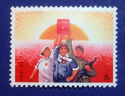 1968' China Stamp The Words Of Mao Tse-tung OG Unused
